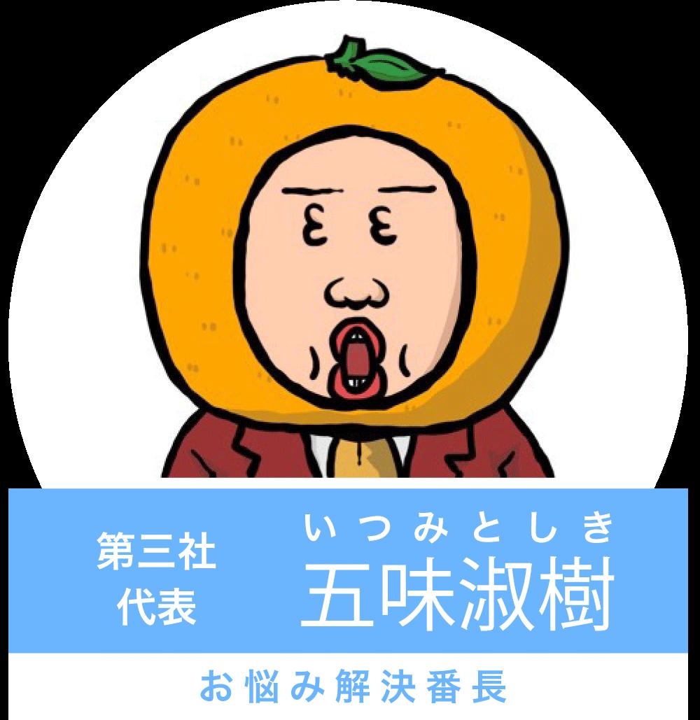 いつみとしき|愛知県春日井市からお悩み番長がご家庭のお悩み・トラブルなどを解決に伺います!メール相談無料!
