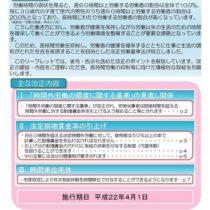 日本の労働基準法は本当に手厚い。